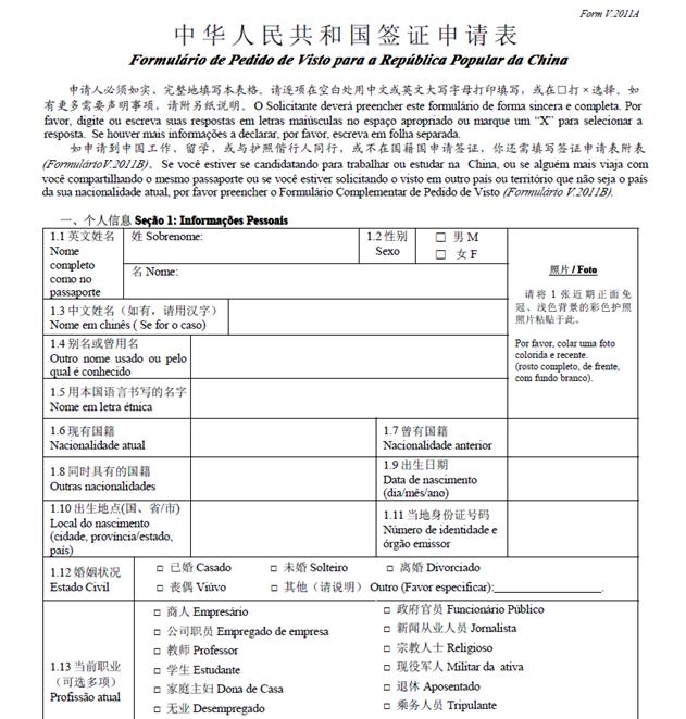 visto chines formulario
